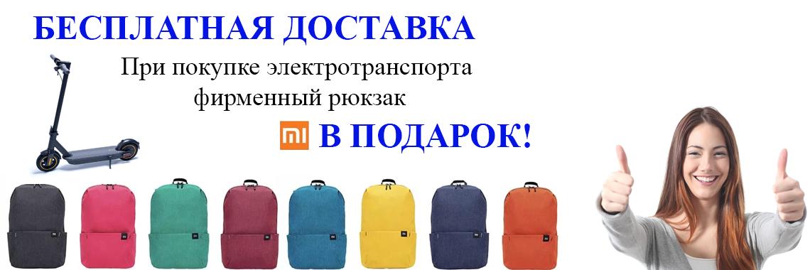 Рюкзак в подарок